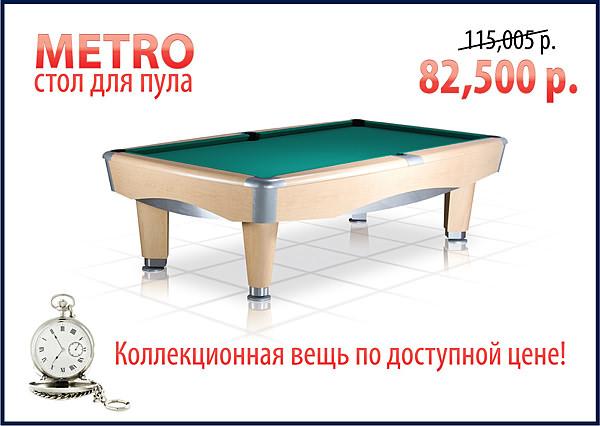 КОллекционный стол по доступной цене