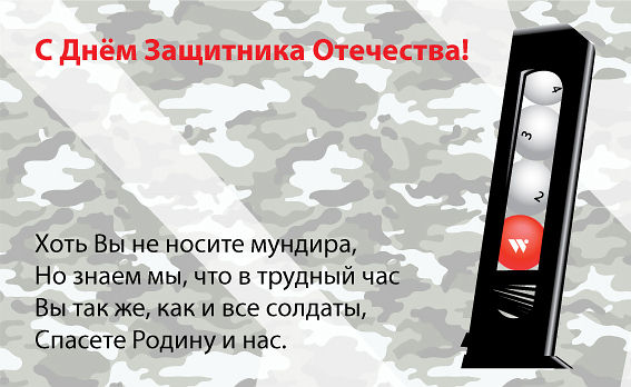 Бильярд и 23 февраля. Поздравления с Днем Защитника Отечества
