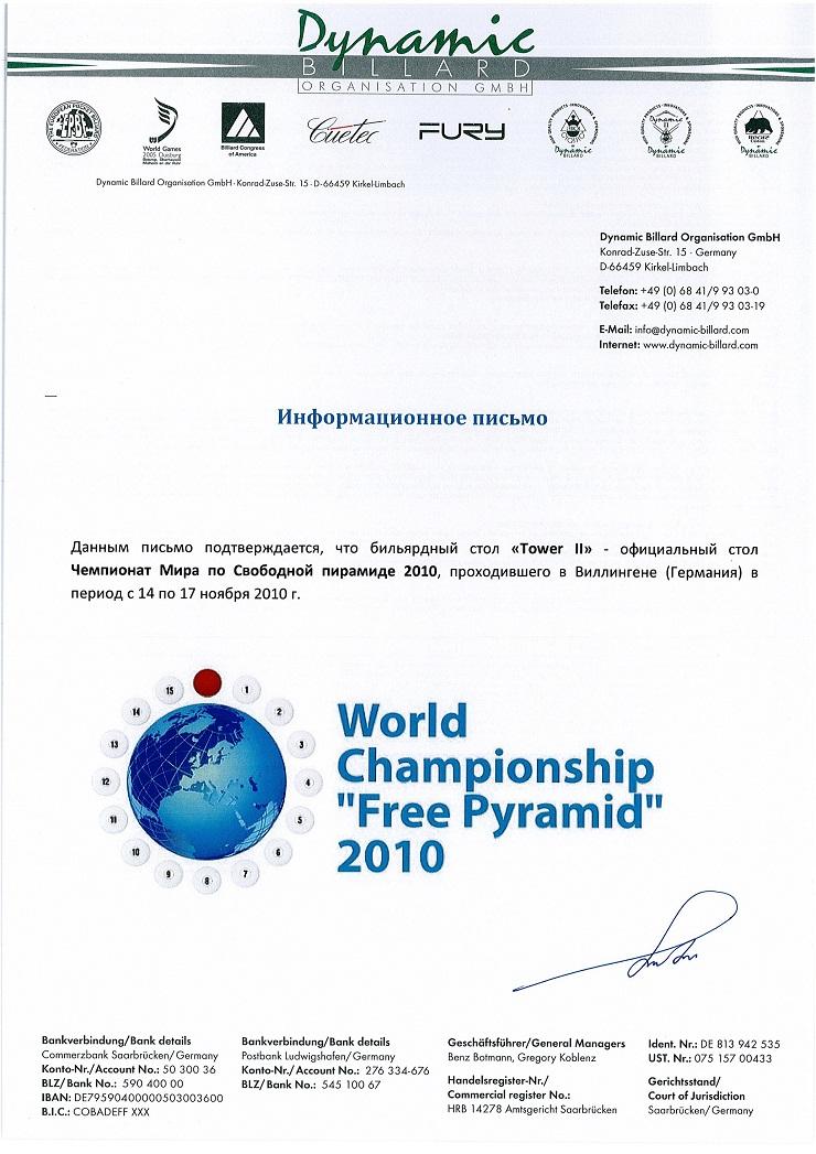 Письмо Tower II - официальный стол ЧМ 2010